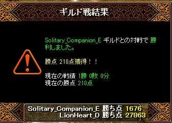 5月26日 ライオンGv VSSolitary_Companion_E様