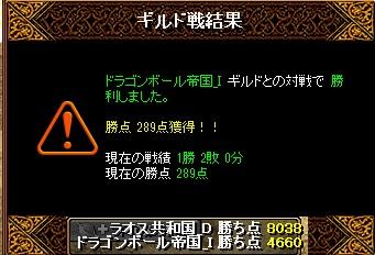 5月30日 ラオスGv VS ドラゴンボール帝国_I様