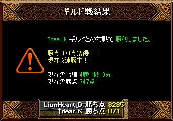 6月4日 ライオンGv VS†dear_K様