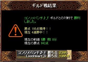 6月5日 ライオンGv VSコンソメパンチ_F様