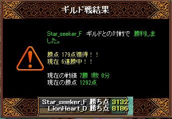 6月10日 ライオンGv VS Star_seeker_F様
