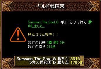 6月27日 ラオスGv VS Summon_The_Soul_G様