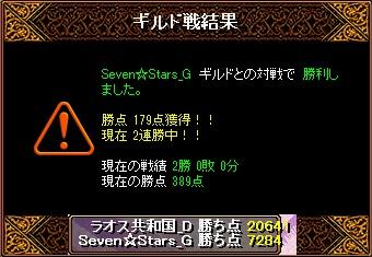6月28日 ラオスGv VS Seven☆Stars_G様