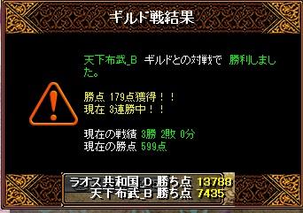 6月23日 ラオスGv VS天下布武_B様