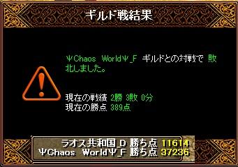 7月5日 ラオスGv VS Chaos World_F様