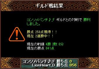 6月26日 ライオンGv VSコンソメパンチ♪_F様