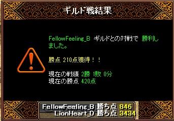 6月19日 ライオンGv VS FellowFeeling_B様