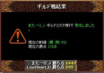 6月18日 ライオンGv VSまたーり_J様