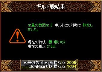 7月10日 ライオンGv VS 黒の教団_E様
