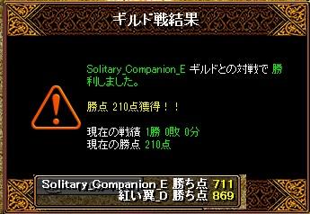 6月17日 翼Gv VSSolitary_Companion_E様