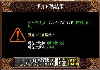7月11日 エンジョイGv VS日々浮沈_J様