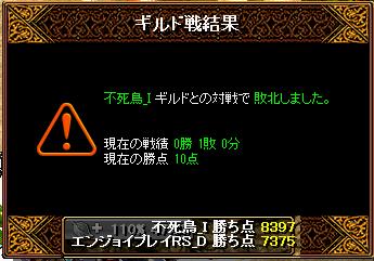 7月8日 エンジョイGv VS 不死鳥_I様