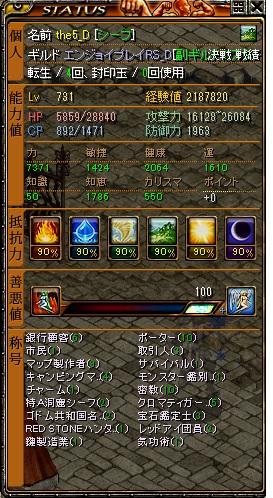 7.11本日のステ