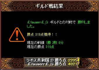 7月21日 ラオスGv VSfauaerr_G様
