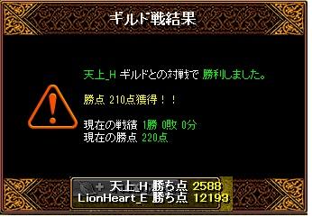 8月4日 ライオンGv VS天上_H様