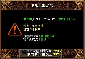 7月31日 ライオンGv VS夢列車_E様