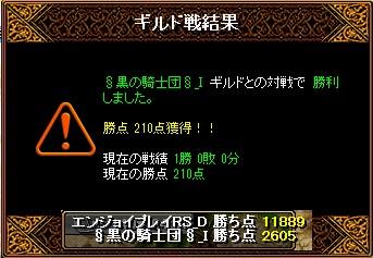 7月25日 エンジョイGv VS黒の騎士団_I様