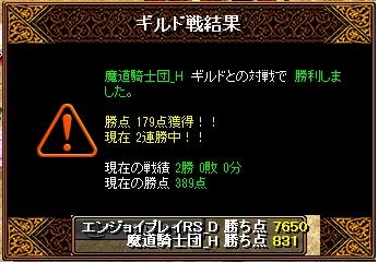 7月29日 エンジョイGv VS魔道騎士団_H様