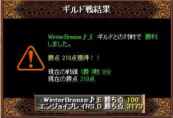 7月18日 エンジョイGv VS WinterBreeze♪_E様