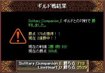 7月16日 ライオンGv VSSolitary_Companion_E様