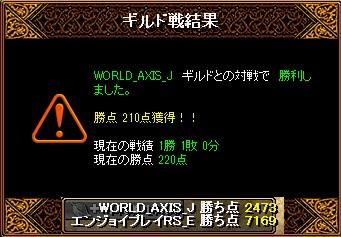 8月5日 エンジョイGv VS WORLD_AXIS_J様