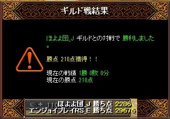 8月22日 エンジョイGv VSほよよ団_J様