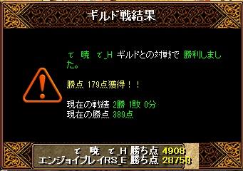 8月19日 エンジョイGv VS暁_H様