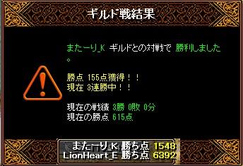 8月20日 ライオンGv VSまたーり_K様