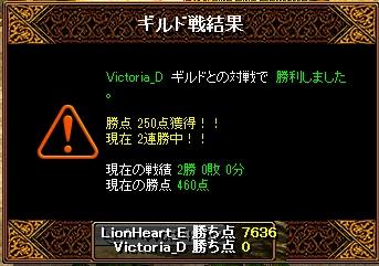 8月18日 ライオンGv VSVictoria_C様