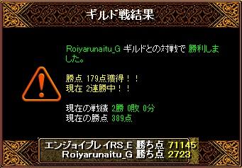 8月26日 エンジョイGv VS Roiyarunaitu_G様