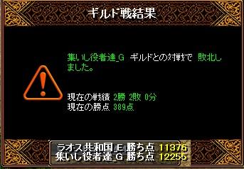 8月29日 ラオスGv VS集いし役者達_G様