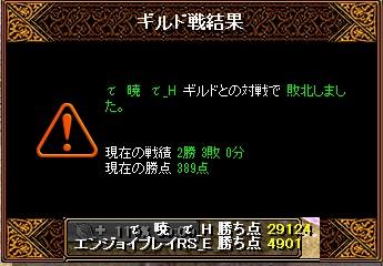 9月19日 エンジョイGv VS τ暁τ_H様