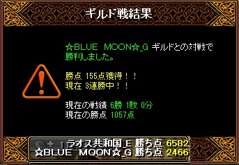 9月19日 ラオスGv VS ☆BLUE MOON☆_G様