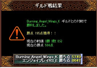 9月23日 エンジョイGv VS Burning_Angel_Wings_K様