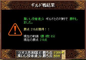 9月26日 ラオスGv VS集いし役者達_G様