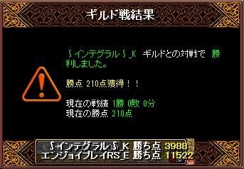 9月26日 エンジョイGv VSインテグラル_K様