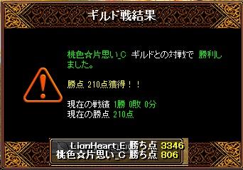 10月28日 ライオンGv VS桃色☆片思い_C様