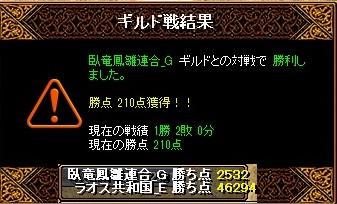 11月1日 ラオスGv VS臥竜鳳雛連合_G様