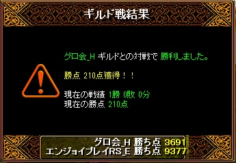 11月7日 エンジョイGv VSグロ会_H様