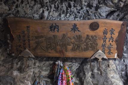 宇賀福神社(銭洗弁財天) 054
