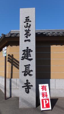 建長寺 000