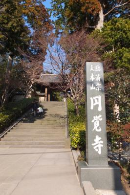 円覚寺 007
