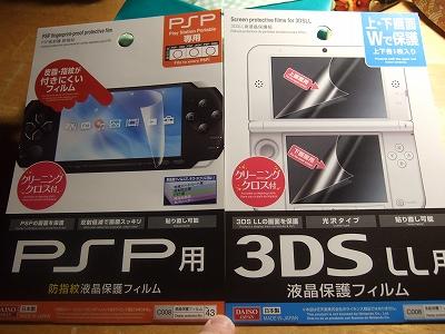PSP3DSLL用保護シート