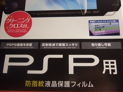 PSP用保護シートアップ