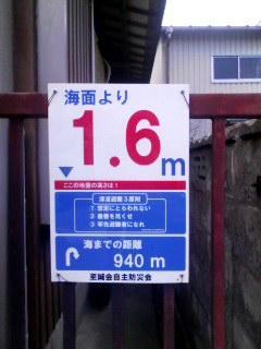 海抜表示 130713_1453~001
