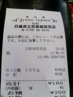 カンロ飴 レシート 130820_1020~001
