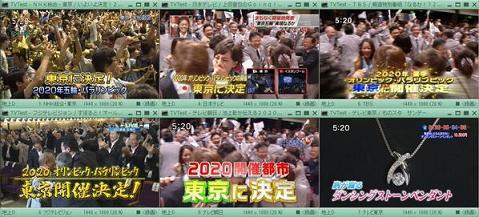 東京開催決定時の各局 BTlnx-kCYAALV3n