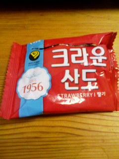 韓国菓子 130909_2130~001