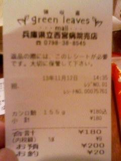 カンロ飴レシート 131112_1908~001