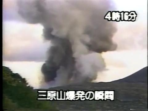 三原山大噴火 爆発の始り